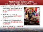 academic and cultural sharing scholarship requirements