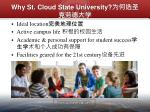 why st cloud state university