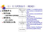 1 pcr read