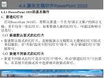 4 4 powerpoint 2010