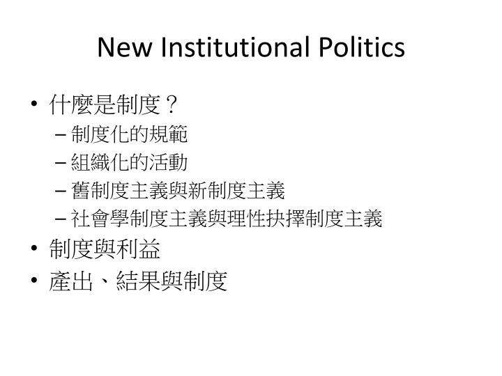 new institutional politics n.