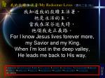 my redeemer lives 3 6