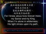 my redeemer lives 4 6