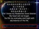 my redeemer lives 5 6
