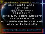 my redeemer lives 6 6