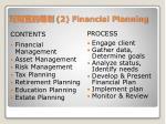 2 financial planning