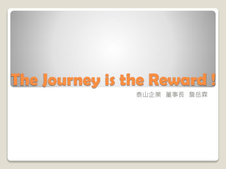 the journey is the reward n.