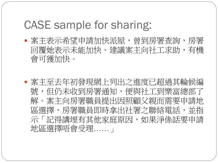 CASE sample for sharing: