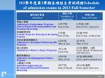 102 1 schedule of admission exams in 2013 fall semester