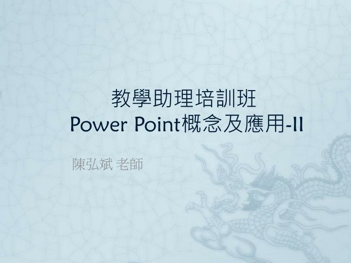 Power point ii