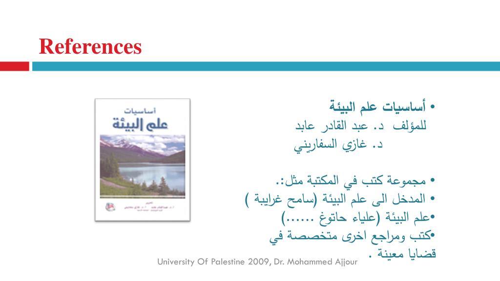 اساسيات علم البيئة عبد القادر عابد pdf