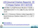 jcr journal citation reports impac factor