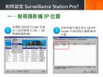 surveillance station pro3