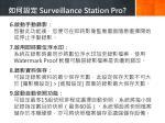 surveillance station pro8