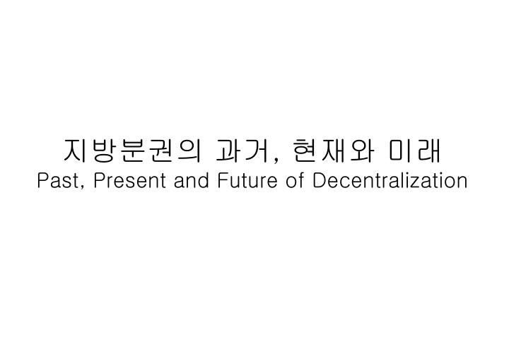 past present and future of decentralization n.
