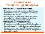 pendekatan teori ilmu ilmu sosial