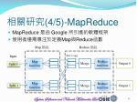 4 5 mapreduce