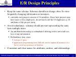 e r design principles