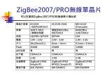 zigbee2007 pro
