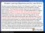 student learning objectives per ed law 3012 c