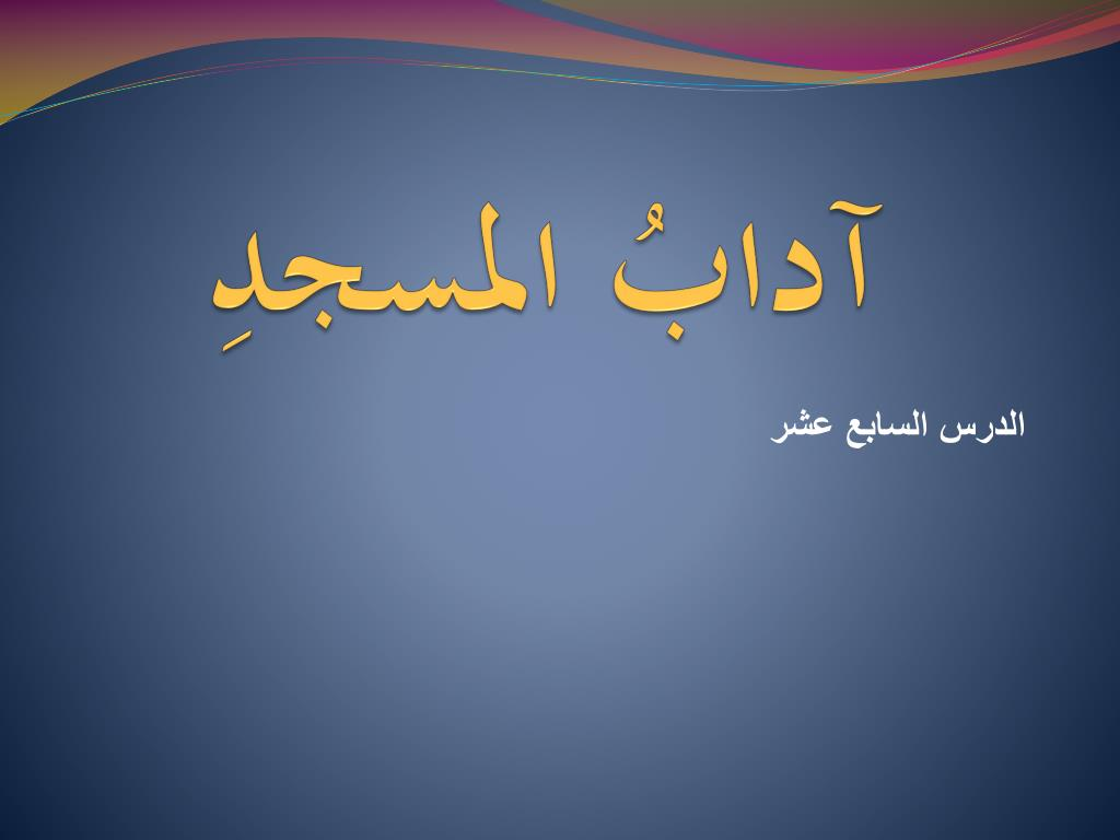 Ppt آداب المسجد Powerpoint Presentation Free Download Id 6492621