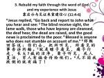 3 rebuild my faith through the word of god and my experience with jesus 11 4 6