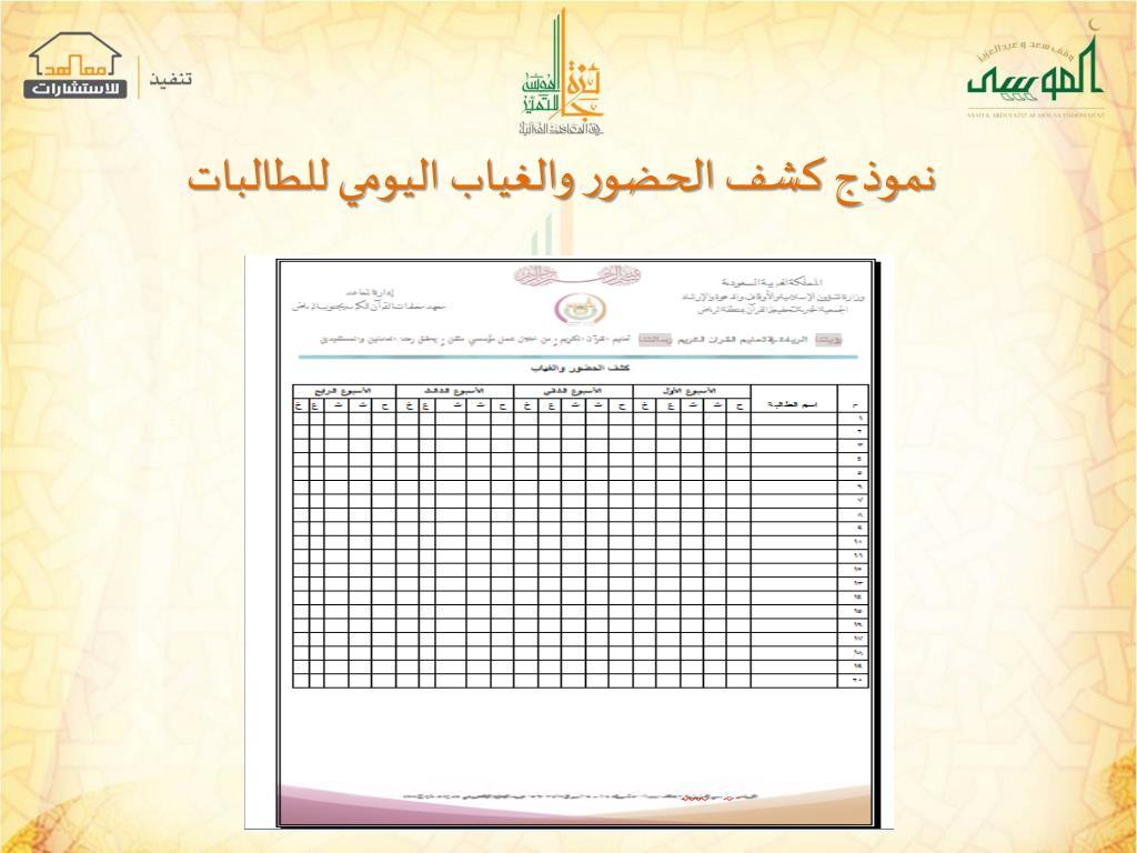 جدول دوام الموظفين Excel 0
