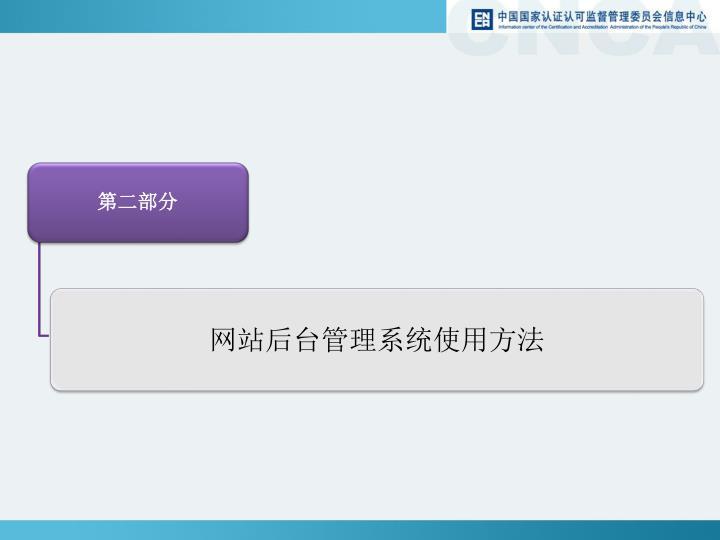 网站后台管理系统使用方法