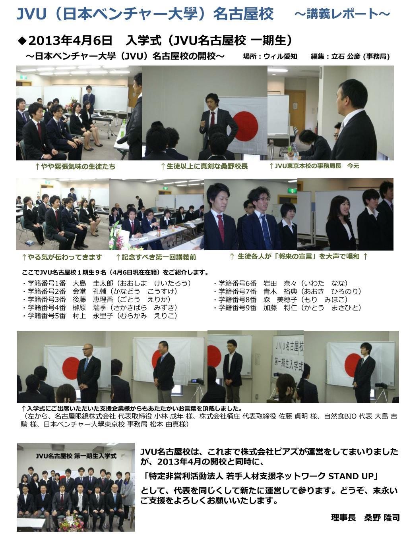 PPT - JVU (日本ベンチャー大學)名古屋校 PowerPoint Presentation ...