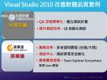 visual studio 20104