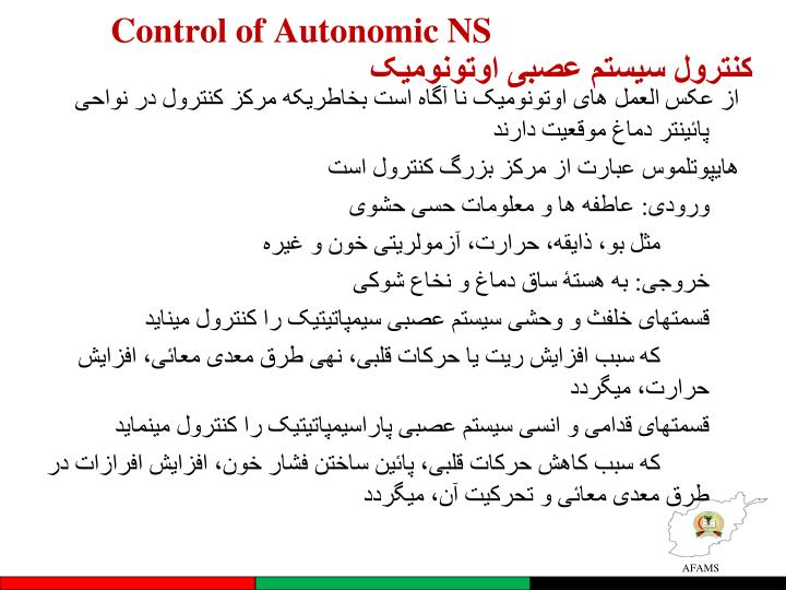 Control of Autonomic NS