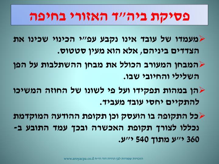 """פסיקת ביה""""ד האזורי בחיפה"""