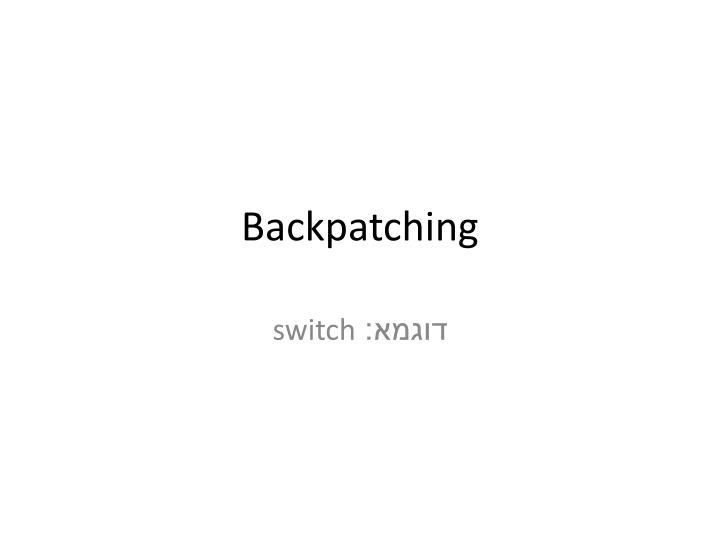 backpatching n.