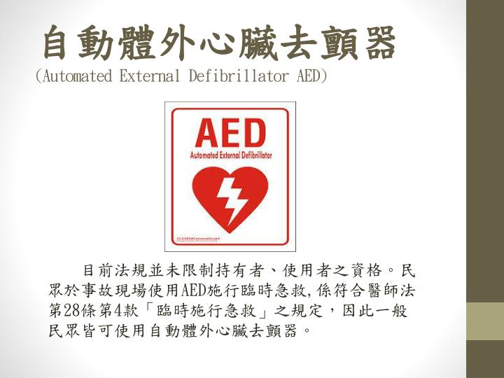 automated external defibrillator aed n.