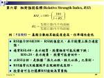 relative strength index rsi