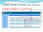 cdms smart score data cleansing