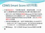 cdms smart score ii