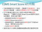 cdms smart score ii4