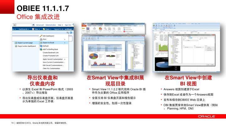 OBIEE 11.1.1.7