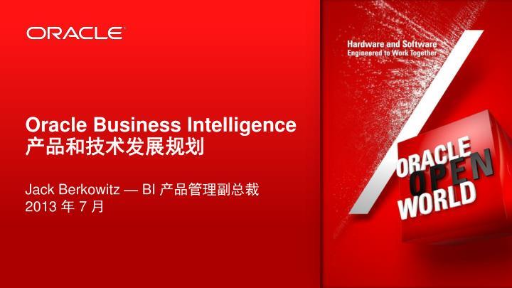 Oracle business intelligence