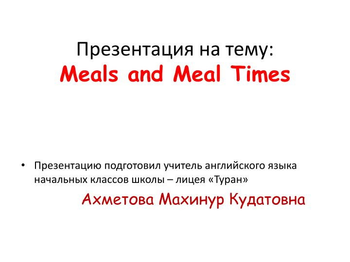 meals and meal times n.