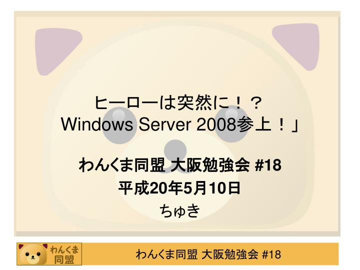 windows server 2008 n.