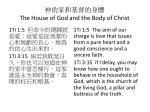 the house of god and the body of christ4