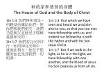 the house of god and the body of christ5