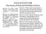 the house of god and the body of christ7
