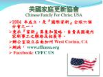 chinese family for christ usa