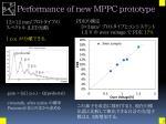 performance of new mppc prototype
