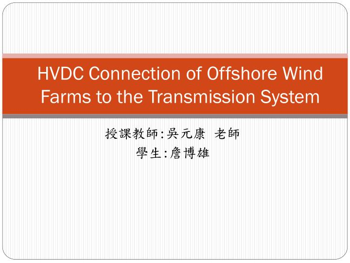 hvdc connection of offshore wind farms to the transmission system n.