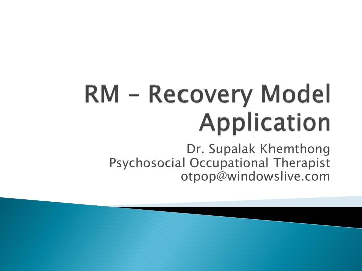 rm recovery model application n.