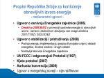 propisi republike srbije za kori enje obnovljivih izvora energije me unarodni ugovori